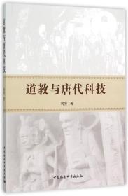 道教与唐代科技