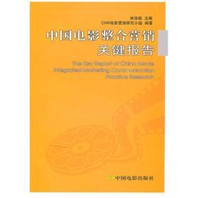 中国电影整合营销关键报告