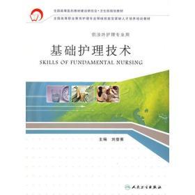 【正版书籍】基础护理技术(供涉外护理专业用)