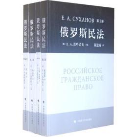 俄罗斯民法(套装共4册)