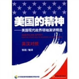 美国的精神:美国现代政界领袖演讲精选(英汉对照)