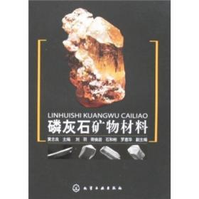 磷灰石矿物材料