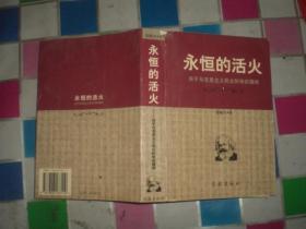 永恒的活火:关于马克思主义民主科学的提纲(00年1版1印1000册)