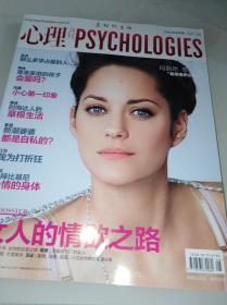 心理月刊2012年第8期(彩印本)