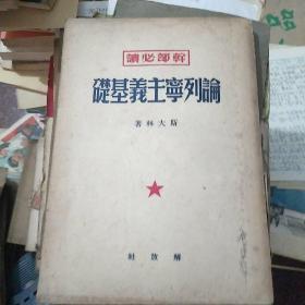 论列宁主义基础