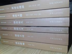 (溱洧文化丛书)黄帝再溱洧.溱洧论丛.溱洧文物.溱洧古诗.溱洧古文.溱洧碑刻(全六册)