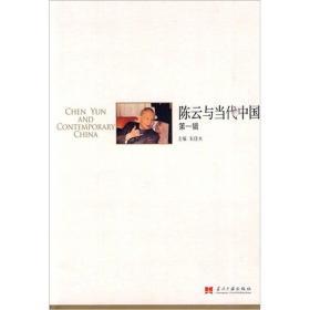 陈云与当代中国(第1辑)