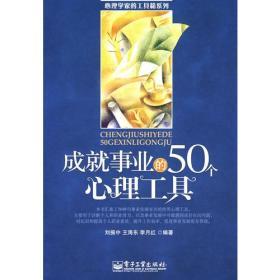 成就事业的50个心理工具 刘振中,王海东,李月红二手 电子工业出版