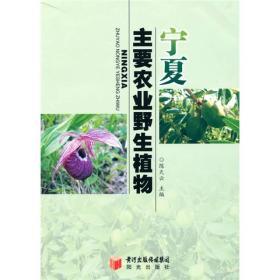 宁夏主要农业野生植物