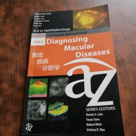 黄斑疾病诊断学