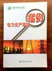 电力生产事故案例