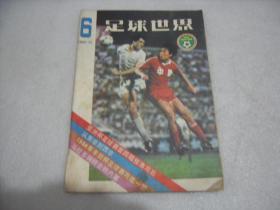 足球世界1984年第第6期【135】