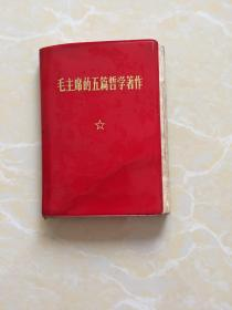 毛主席的五篇哲学著作 64开
