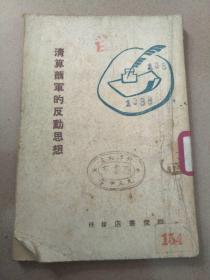 清算萧军的反动思想[民国38年4月群众书店出版]