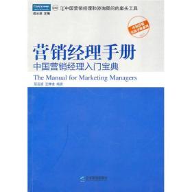 9787802556973-hj-营销经理手册