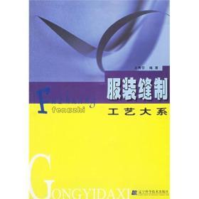 服装缝制工艺大系 王秀芬 辽宁科学技术出版社 9787538136852