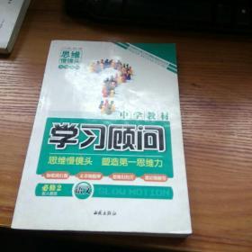 中学教材学习顾问语文必修2