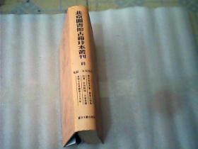 北京图书馆古籍珍本丛刊89 宋别集类.乐全先生文集等(精装)