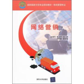 高职国家示范专业规划教材·物流管理专业:网络营销
