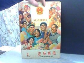 连环画报 1975 2