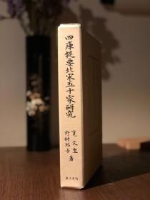 笕文生 野村鲇子:四库提要北宋五十家研究(汲古书院,2000)