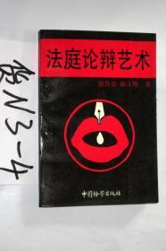 法庭辩论艺术...郭谷新 陈立明著..1995年印