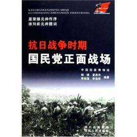 抗日战争时期国民党正面战场 教育部目录