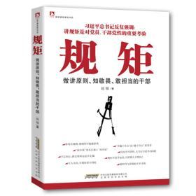 规矩做讲原则知敬畏敢担当的干部 赵敏 北京时代华文书局 9787569901801
