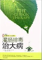 灌肠排毒治大病 介绍了中国健康管理专家西木博士称灌肠排毒疗法是世界上最有效的癌症疗法,是真正的营养疗法。60年临床实践证明。灌肠排毒疗法不仅能成功地治愈癌症,还能成功治愈糖尿病、心脏病及高血压等数十种慢性疾病。它为何会有如此神奇的力量呢?因为,它采取的是一种与现代医学截然不同的治疗理念和方法。无论是药物治疗,还是手术,或者放疗化疗……总之,现代医学运用的是一种对抗式手段,