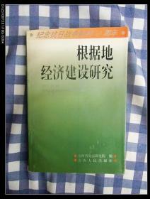 根据地经济建设研究  1997年1版1印仅印1000册,九品强