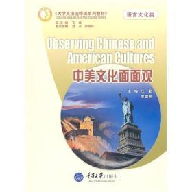 【二手包邮】中美文化面面观 任勤 瘳雷朝 重庆大学出版社