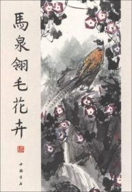 马泉翎毛花卉
