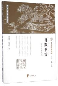 宁波文化丛书(第一辑)·甬藏书香:宁波藏书文化