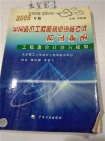 2005年版 全国造价工程师执业资格考试应试指南 工程造价计价与控制  天津理工大学造价工程师培训中心 中国计划出版社 16开平装