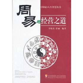 【二手包邮】周易与经营之道 李晓东 彭丽 四川人民出版社