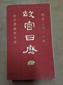 故宫日历(西历二零一一年)