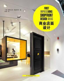 9787538189148-hs-商业店面设计
