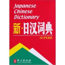 新·日汉词典