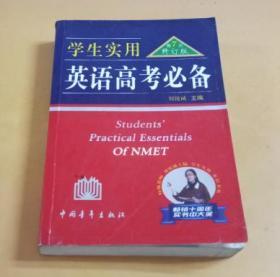 学生实用 英语高考必备(第7次全新修订版)