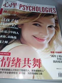 心理月刊2011年第1--12期,全一年12期(彩印本)