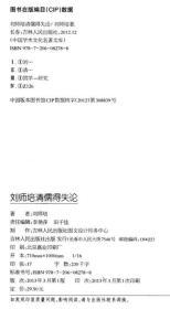 中国学术文化名著文库:刘师培清儒得失论