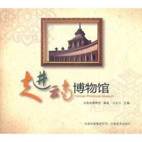 走进云南博物馆