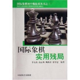 国际象棋实用残局