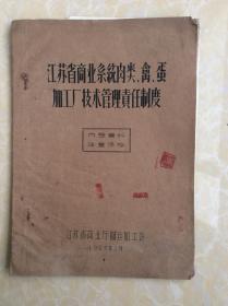江苏省商业系统肉类、禽、蛋加工厂技术管理责任制度