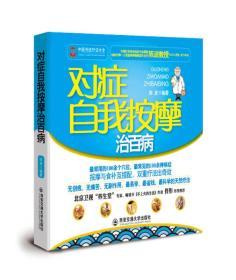 中医传统疗法大全:对症自我按摩治百病