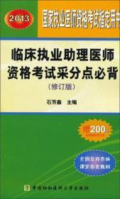 临床执业助理医师资格考试采分点必背(修订版)
