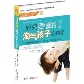 妈妈要懂的淘气孩子心理学 (韩)梁素英 ,梁希旭;中资海派