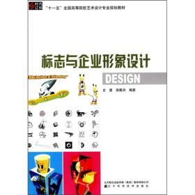 """""""十一五""""全国高等院校艺术设计专业规划教材:标志与企业形象设计"""
