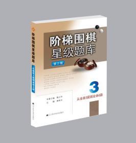 阶梯围棋星级题库 第二版 3