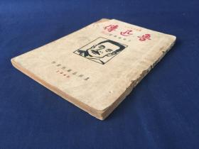 鲁迅传(民国三十四年十一月初版)竖版 32开品好 如图1945年 民国34年